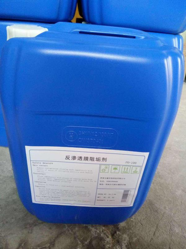 HS-601反渗透阻垢剂